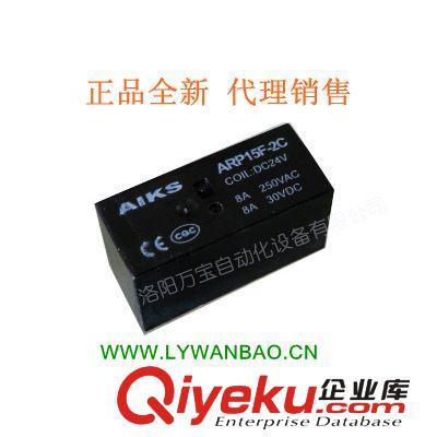 供应aiks 爱克斯pcb电路板继电器 arp15f-2c 8a 8脚 6v 12v 24v