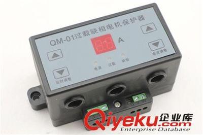 先达qm-01 过载缺相电机保护器
