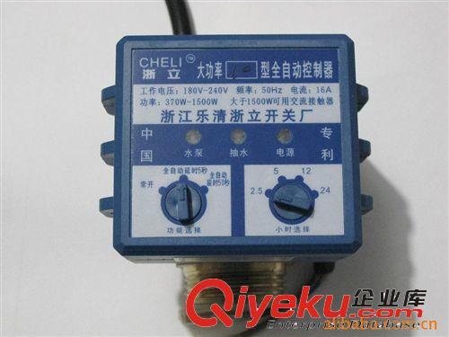 【水泵自动控制器/水塔水箱水位开关/电子定时压力