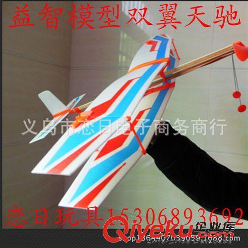 【航模拼装橡皮筋动力飞机模型玩具天驰橡筋动力双翼