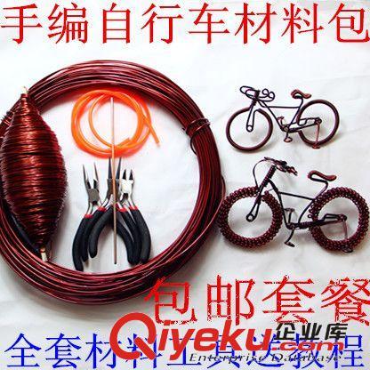 手工手编自行车小单车材料包配件制作方法工具视频 学习diy铁丝线图