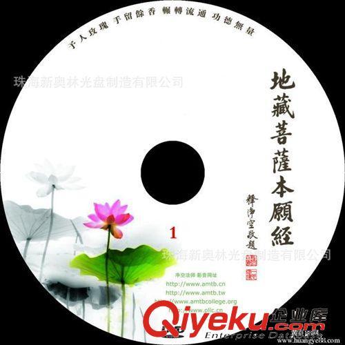 dvd封面印刷 cd封套包装 dvd光盘盒包装 佛教光盘 生日光盘