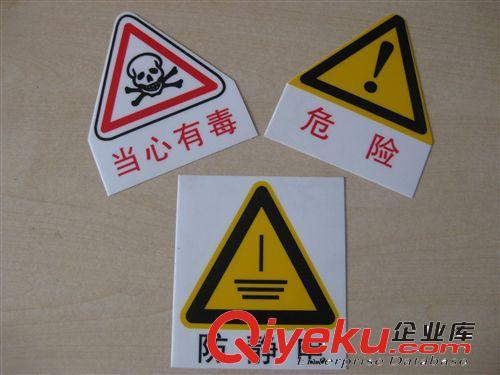 东莞警示标牌 当心夹手标识牌 安全指示牌 警示标语批发