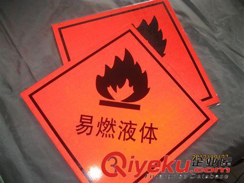 【易燃液体铝牌|危险品标志牌|安全标志牌|危险品
