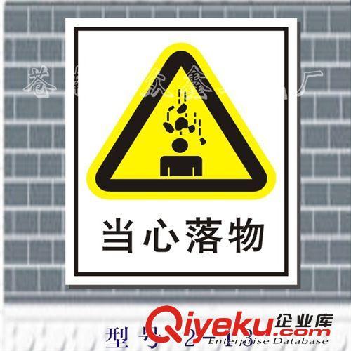 警告安全标志牌|当心落物|当心扎脚|当心车辆 可定制(图)