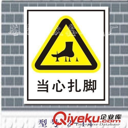 警告安全标志牌|当心落物|当心扎脚|当心车辆 可定制