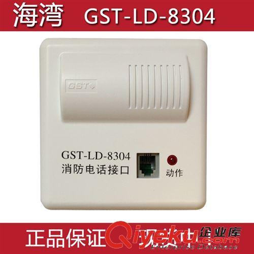 海湾8304模块 gst-ld-8304 消防电话专用模块 一件代发现货中!
