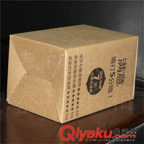 邮政物流淘宝天猫纸箱订制 酷克斯专用快递包装