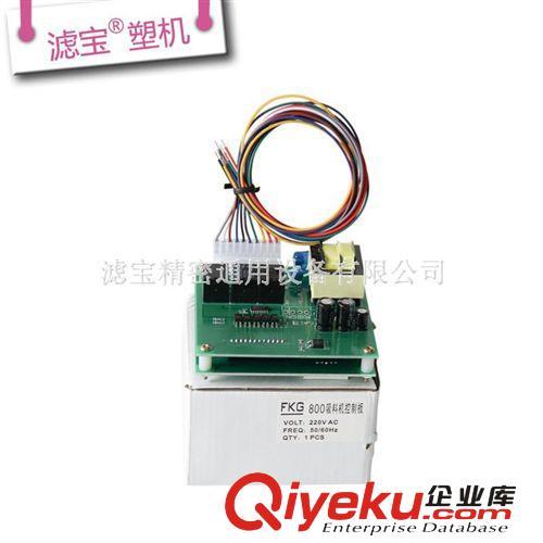 滤宝 上料机配件 吸料机电路板 上料机线路板 800g吸料机控制板(图)