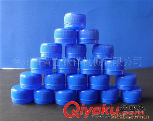 供应矿泉水瓶盖,塑料瓶盖,饮料瓶盖
