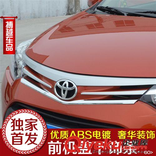 2014款丰田新 威驰 上中网饰条 威驰前机盖 下亮高清图片