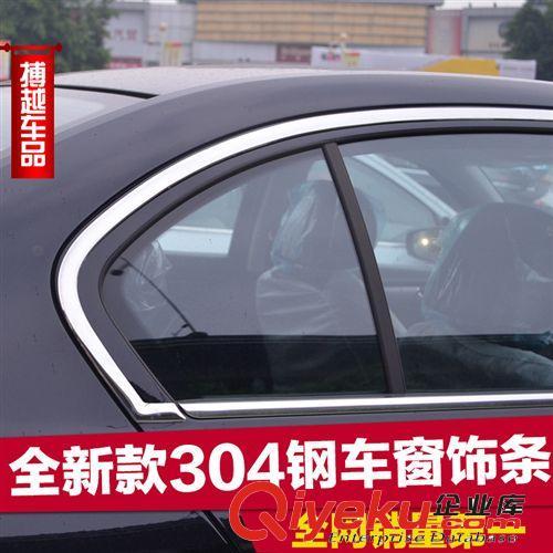 大众朗逸车窗饰条 13款新朗逸改装专用车窗亮条 不锈钢镀铬条