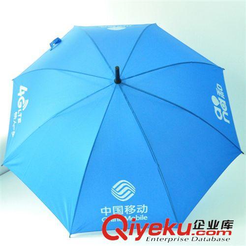 中国移动雨伞_江金华供应订制LOGO直杆广告伞中国移动促