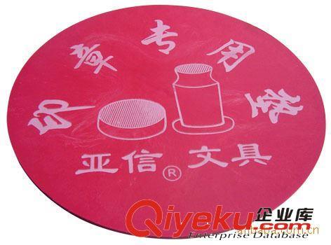亚信牌橡胶印章专用垫 圆形盖章橡胶垫