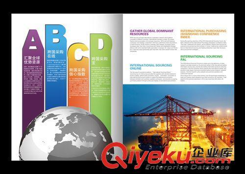 外贸企业公司展示样本创意设计宣传册制作铜版纸印刷图片