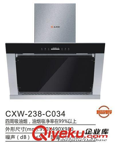 企业库/中国最大的企业库/首页 家用电器 厨卫家电 抽油烟机  尚朋堂