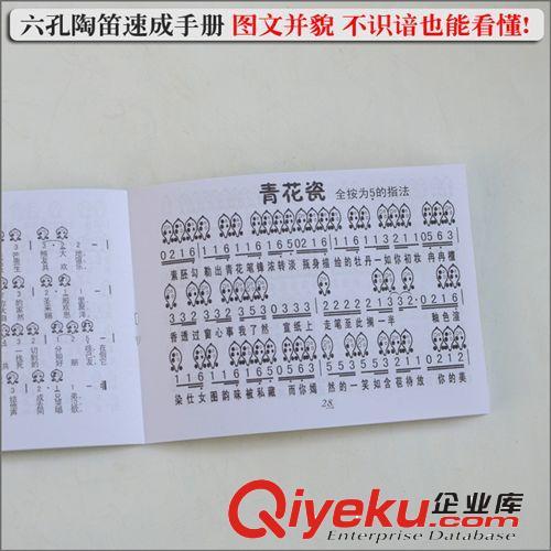 神话6孔陶笛谱认识_神话6孔陶笛谱图片下载分享钟表教学设计老百晓图片