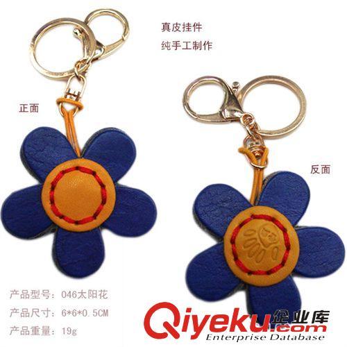 挂件 真皮挂件/手工真皮汽车钥匙扣挂件 可爱 太阳花 挂件