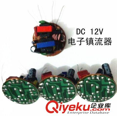 12v节能灯电子镇流器 线路板厂家 dc12v小半螺 直流节能灯散件