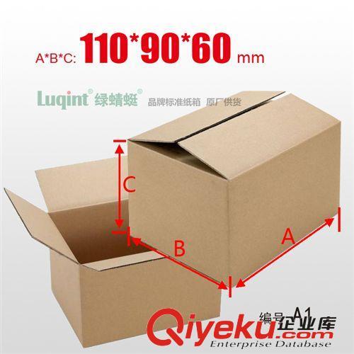 茶叶礼品等小包装纸盒 小号瓦楞快递包装纸箱图片
