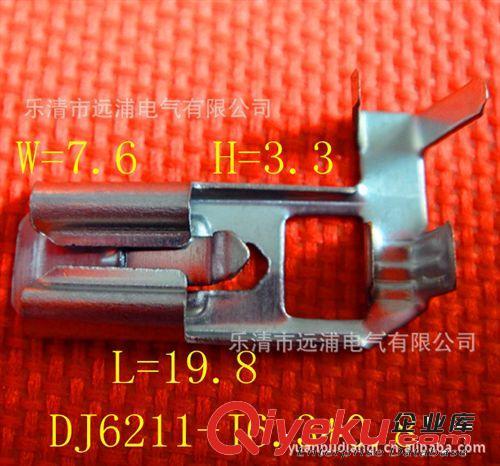 供应家电端子DJ6211-J6.3弯插带锁端子
