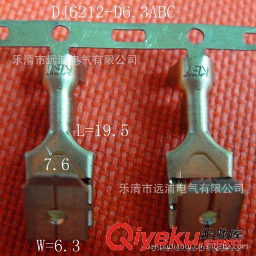 供应连续端子 DJ6212-D6.3弯背连续端子 6.3弯背带锁连续端子
