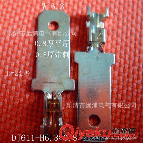 供应高温端子 DJ611-H6.3高温端子(加厚电机装用)