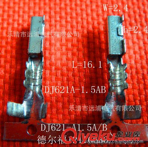供应AMP端子DJ621-A1.5AB   德尔福12176636