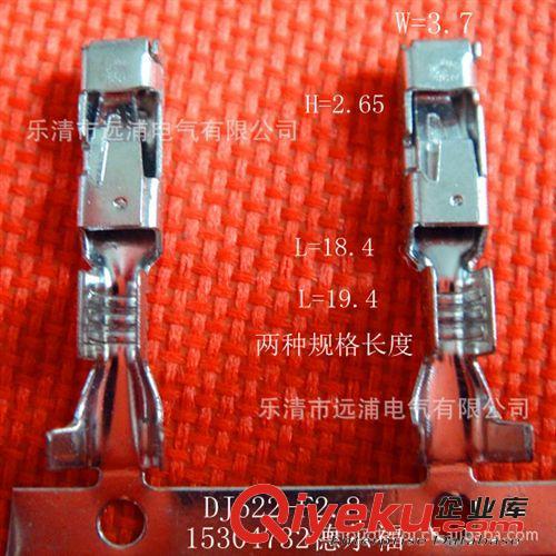 供应塑料件端子DJ622-F2.8   15304732德尔福