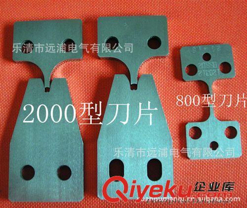 【乐清远浦】端子刀片 SKD11端子刀片 2000型端子刀片(耐磨性好)