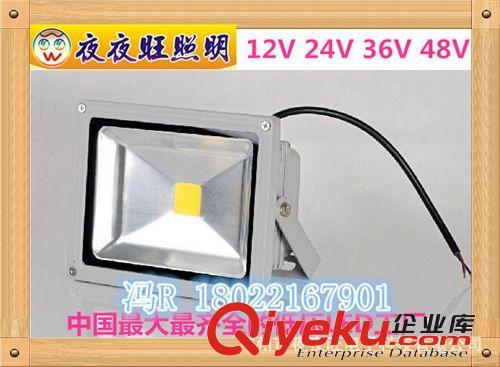 led厂家批发12V  投光灯 泛光灯 户外照明路灯 广告灯10W