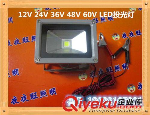 LED12V投光灯工厂直销大功率10W