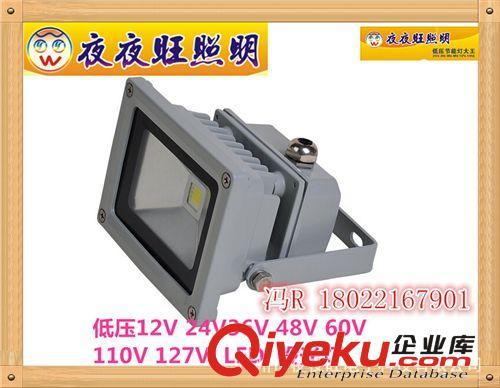 led投光灯 led广告射灯 大功率led投光灯12V led投光灯10w