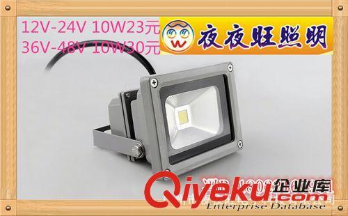 专业生产LED投光灯 10W正白光 暖白光 IP66防水