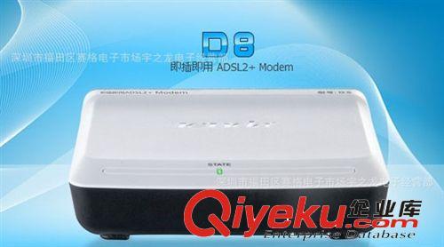 腾达d8猫 adsl2  modem 电信/网通/铁通/联通宽带猫 防雷型 正品图片