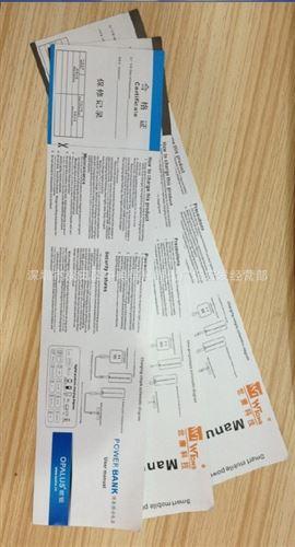 说明书,彩页 移动电源说明书个性订做,移动电源合格证保修卡,标贴
