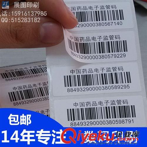【条形码流水号标签 监管码喷码 中国药品电子