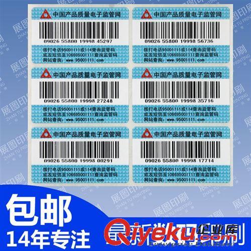 【药品\/保健标签 中国药品电子监管码不干胶印