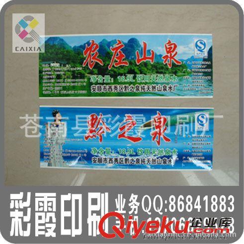 饮用矿泉水标签系列 专业印刷塑料水桶标 大桶水桶装贴 塑料复合不干