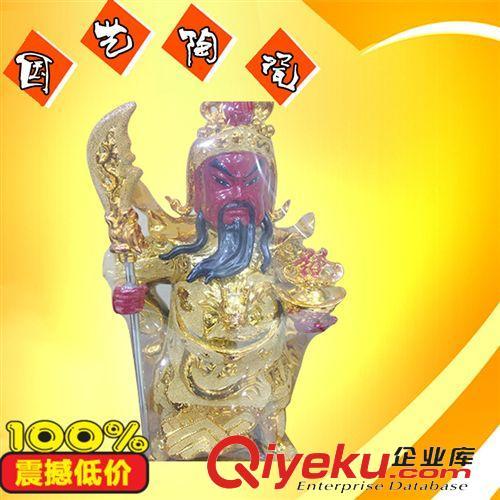 查看陶瓷摆件 国艺陶瓷厂家直销 流沙金关公 佛教用品祈福吉祥如意图片