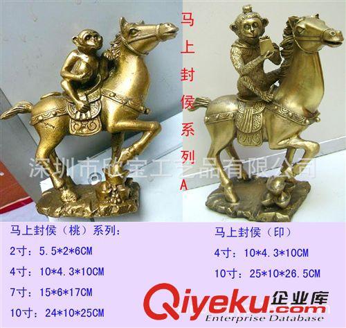 铜雕-动物-吉祥摆件 铜器马上封猴马上赢马上发财