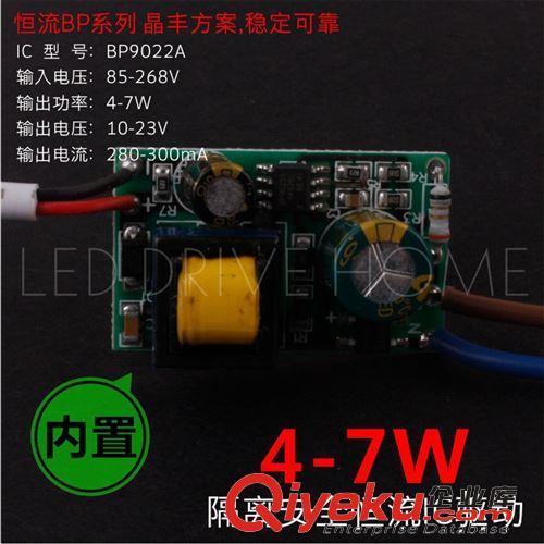 led驱动电源 led驱动电源 bp系列内外置 晶丰方案 恒流驱动 ic bp9022