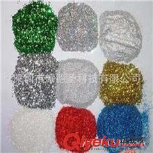 更多产品 普通彩色七彩金葱粉,红橙黄绿青蓝紫进口国产金葱粉