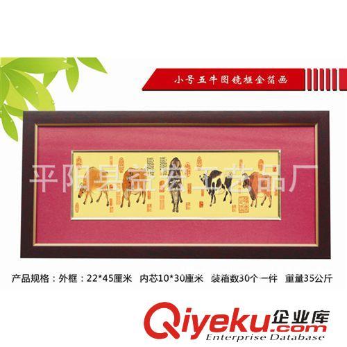 金箔画长框系列 销售优质五牛图 平阳金箔画 金箔工艺