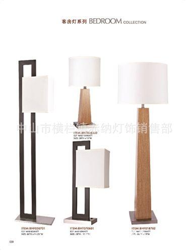 现代简约实木落地灯台灯