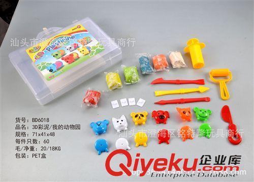 过家家玩具 厂家直销 3d彩泥/我的动物园 超轻泥 手工制作 学生赠品