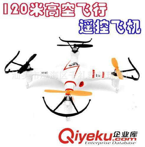 四轴遥控飞机可装摄像头4螺旋桨遥控飞行