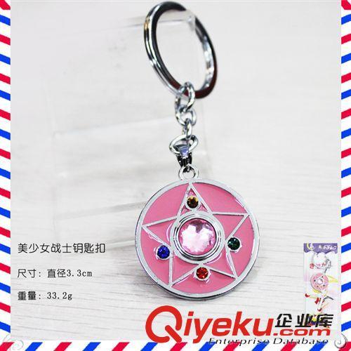 美少女战士 新款美少女战士标志合金项链钥匙扣sailor