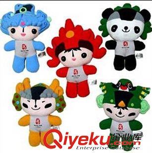 奥运会吉祥物 2008年北京奥运会吉祥物毛绒玩具福娃30cm-40cm5个一图片