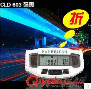 自行车码表 cld-603自行车码表测速器速度表 山地车单车骑行大屏幕